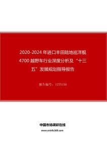 """2020年进口丰田陆地巡洋舰4700越野车行业深度分析及""""十四五""""发展规划指导报告"""