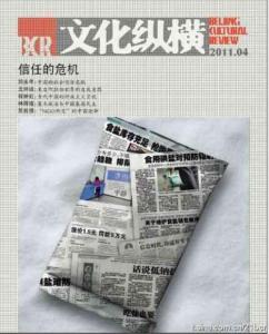 [整刊]《文化纵横》2011年4月刊