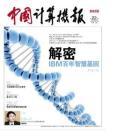 《中国计算机报》2011年第22期