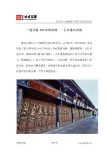 一座活着700年的古城——云南建水古城