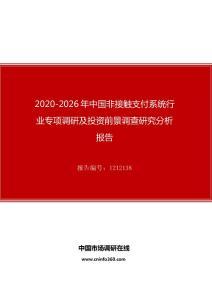 2020年中国非接触支付系统行业专项调研及投资前景调查研究分析报告