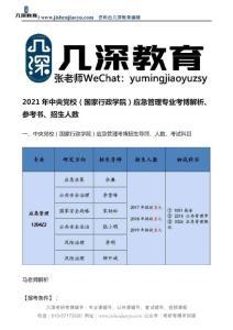 2021年中央党校(国家行政学院)应急管理专业考博解析、参考书、招生人数