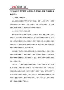 2020云南教师招聘考试教育心理学知识:感受性和感觉阈限的区分