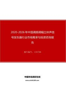 2020年中国调频调幅立体声信号发生器行业市场需求与投资咨询报告