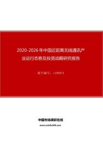 2020年中国近距离无线通讯产业运行态势及投资战略研究报告
