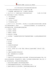 2019年内蒙古法院系统聘用制书记员招聘考试真题(基础知识测试)