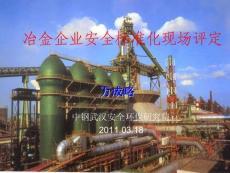 冶金企业业安全标准考核