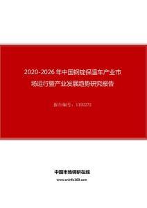 2020年中国钢锭保温车产业市场运行暨产业发展趋势研究报告