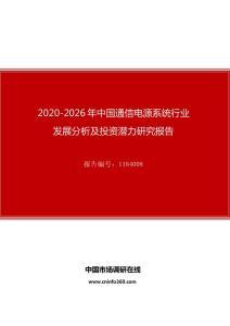 2020年中国通信电源系统行业发展分析及投资潜力研究报告