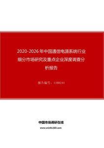 2020年中国通信电源系统行业细分市场研究及重点企业深度调查分析报告