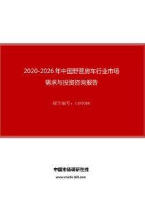2020年中国野营房车行业市场需求与投资咨询报告
