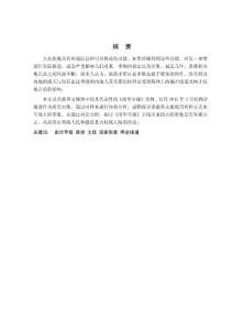 香港英文报纸如何呈现大陆形象