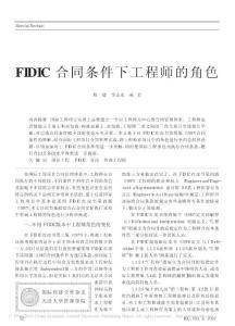 FIDIC合同指南
