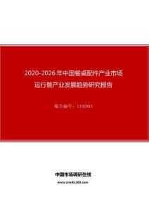 2020年中国餐桌配件产业市场运行暨产业发展趋势研究报告