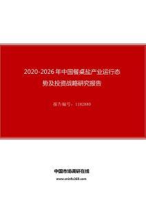 2020年中国餐桌盐产业运行态势及投资战略研究报告