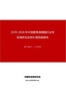 2020年中国麦角溴烟酯行业专项调研及投资价值预测报告