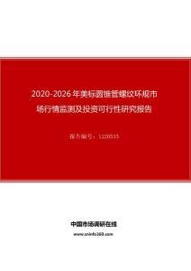 2020年美标圆锥管螺纹环规市场行情监测及投资可行性研究报告