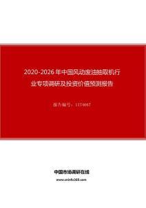 2020年中国风动废油抽取机行业专项调研及投资价值预测报告