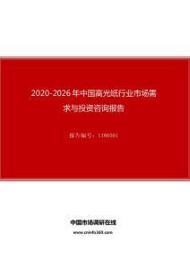 2020年中国高光纸行业市场需求与投资咨询报告