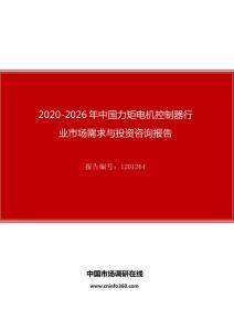 2020年中国力矩电机控制器行业市场需求与投资咨询报告