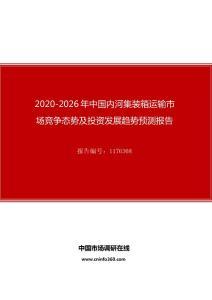 2020年中国内河集装箱运输市场竞争态势及投资发展趋势预测报告