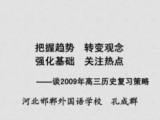 河北省石家庄高考历史讲座《高三历史复习策略》课件.ppt