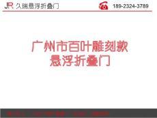 广州市百叶雕刻款内置24V安全电机悬浮折叠门