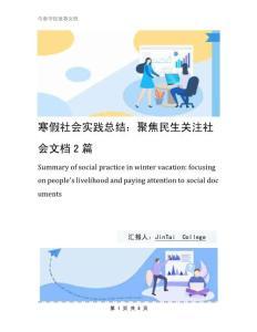寒假社会实践总结:聚焦民生关注社会文档2篇