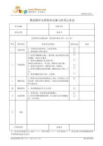 燃油锅炉定期保养实施与检查记录表