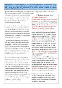 最新托福备考资料课件TPO23综合写作范文
