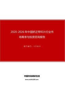 2020年中国矫正带环片行业市场需求与投资咨询报告