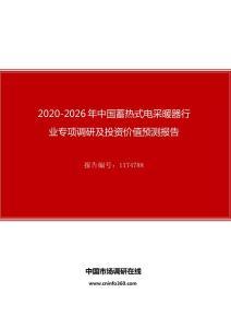 2020年中国蓄热式电采暖器行业专项调研及投资价值预测报告