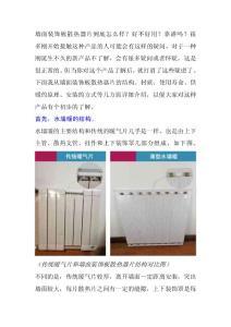 墻面裝飾板散熱器片的供暖原理是怎么樣的,和傳統暖氣片有區別嗎?