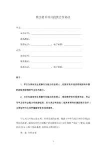 数字货币项目投资合作协议(律师拟定详细版)