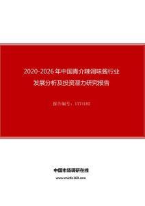 2020年中国青介辣调味酱行业发展分析及投资潜力研究报告
