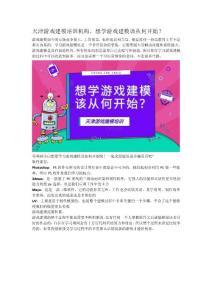天津游戏建模培训机构,想学3d游戏建模该从何开始?