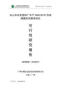 白山市东圣塑料厂年产5000吨PE热收缩膜可研报告