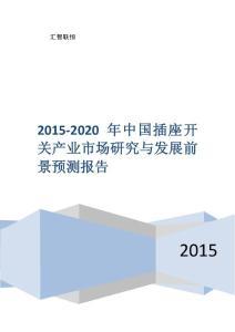 2015-2020年中国插座开关产业市场研究与发展前景预测报告