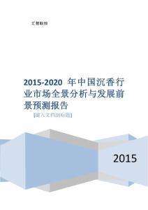 2015-2020年中国沉香行业市场全景分析与发展前景预测报告