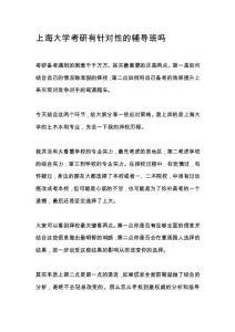 上海大学考研有针对性的辅导班吗