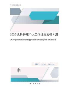 2020儿科护理个人工作计划文档4篇