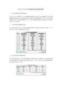 2011网络调研报告