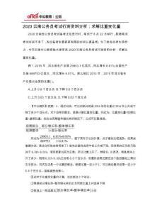 2020云南公务员考试行测资料分析:求解比重变化量