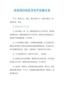 抖音流行的生日句子合集大全.doc