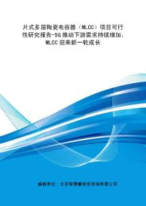 片式多层陶瓷电容器(MLCC)项目可行性研究报告-5G 推动下游需求持续增加, MLCC 迎来新一轮成长