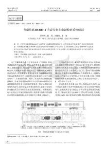 青藏铁路车辆
