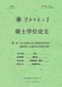 高中英语听力学习策略使用情况的调查研究--以淮北市三所高中为例