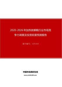 2020年加热按摩靴行业市场竞争力调查及投资前景预测报告