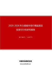 2020年力提能市场行情监测及投资可行性研究报告