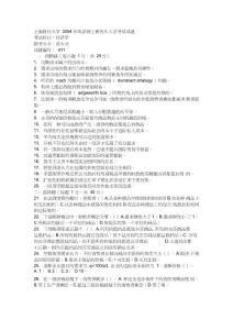上海財經大學攻讀碩士研究生入學考試試題資料